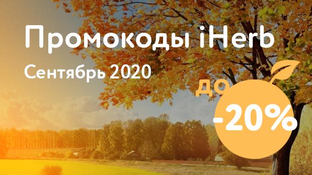Промокоды iHerb на Сентябрь 2020