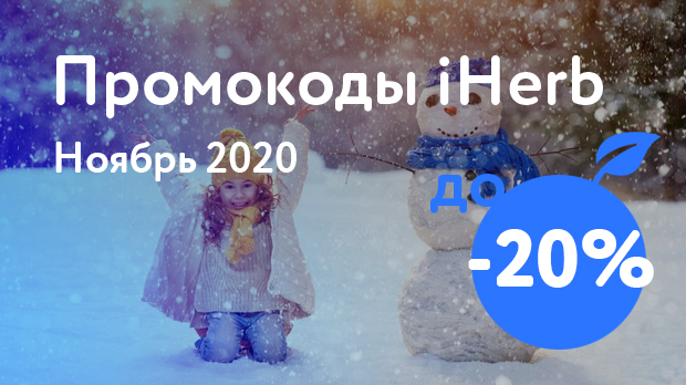 Промокоды iHerb на Ноябрь 2020
