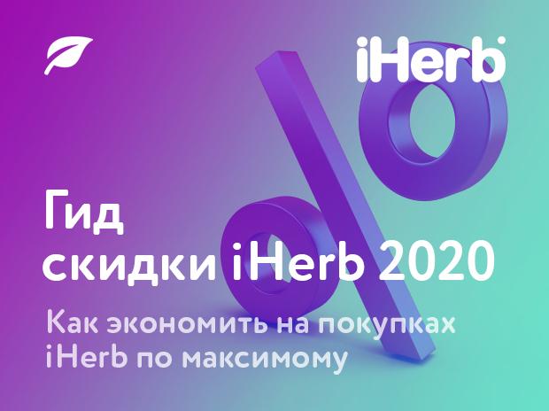 Cкидки iHerb в 2020
