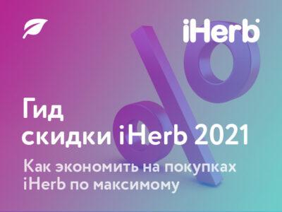 Guide - iHerb -rabatter 2020