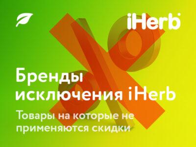 IHerb Exception Brands