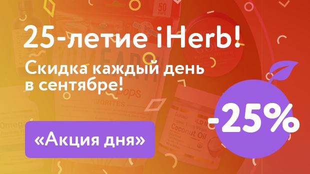 iHerb отмечает 25-летие!