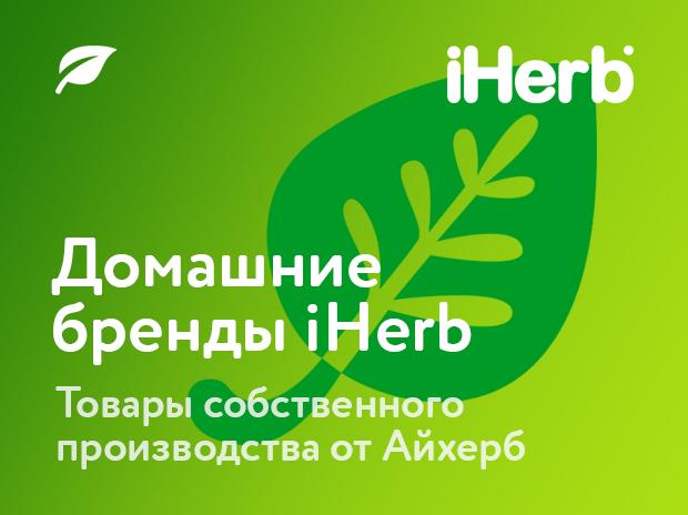 Домашние бренды iHerb