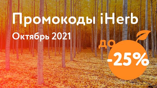 Промокоды iHerb на Октябрь 2021
